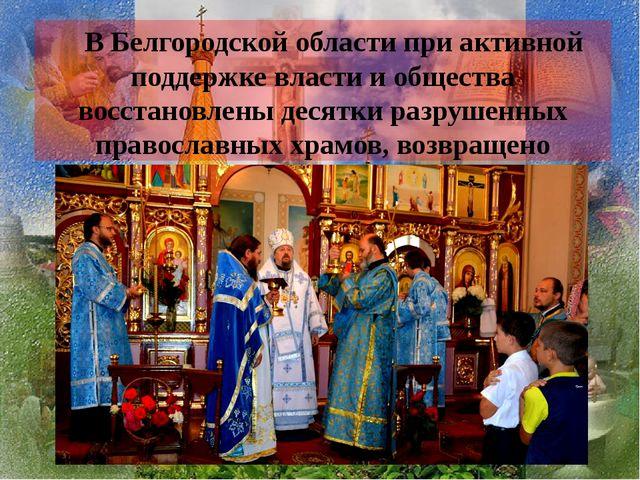 В Белгородской области при активной поддержке власти и общества восстановлен...