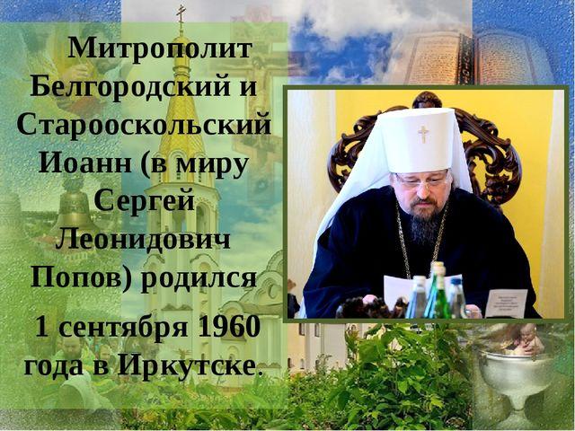 Митрополит Белгородский и Старооскольский Иоанн (в миру Сергей Леонидович По...