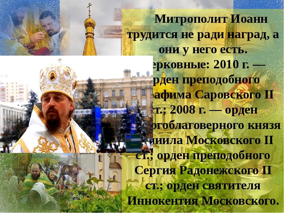 Митрополит Иоанн трудится не ради наград, а они у него есть. Церковные: 2010...