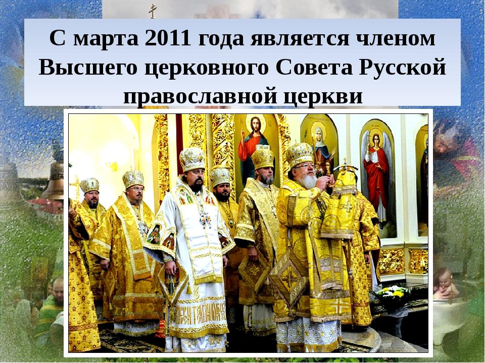 С марта 2011 года является членом Высшего церковного Совета Русской православ...