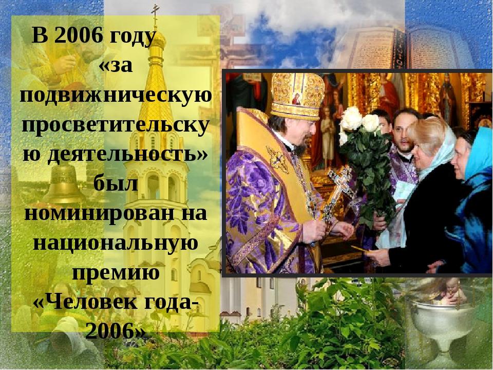 В 2006 году «за подвижническую просветительскую деятельность» был номинирован...