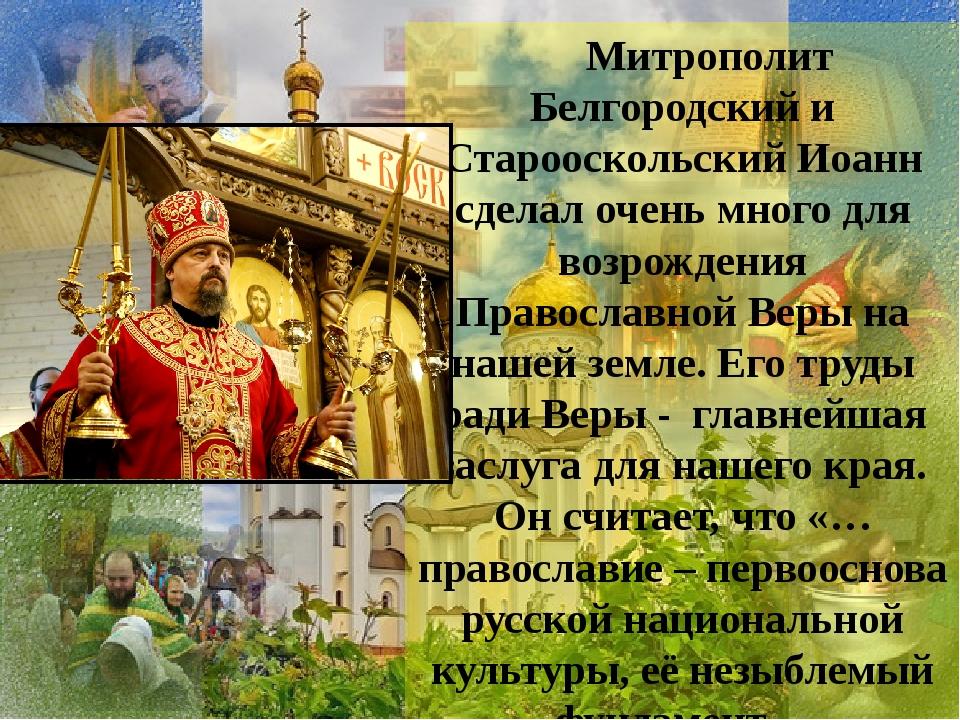 Митрополит Белгородский и Старооскольский Иоанн сделал очень много для возро...