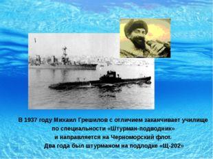 В 1937 году Михаил Грешилов с отличием заканчивает училище по специальности «