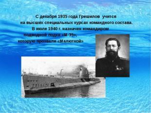 С декабря 1935 года Грешилов учится на высших специальных курсах командного