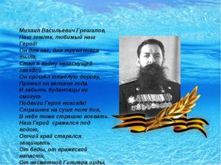 Михаил Васильевич Грешилов, Наш земляк, любимый наш Герой! Он для нас, для т