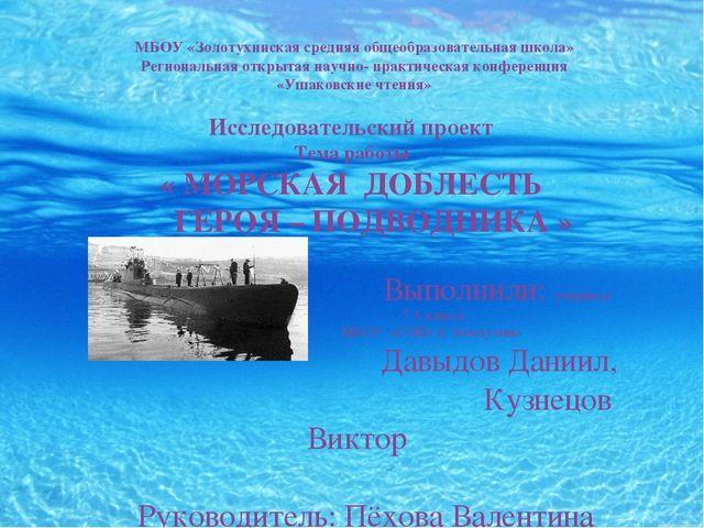 МБОУ «Золотухинская средняя общеобразовательная школа» Региональная открытая...