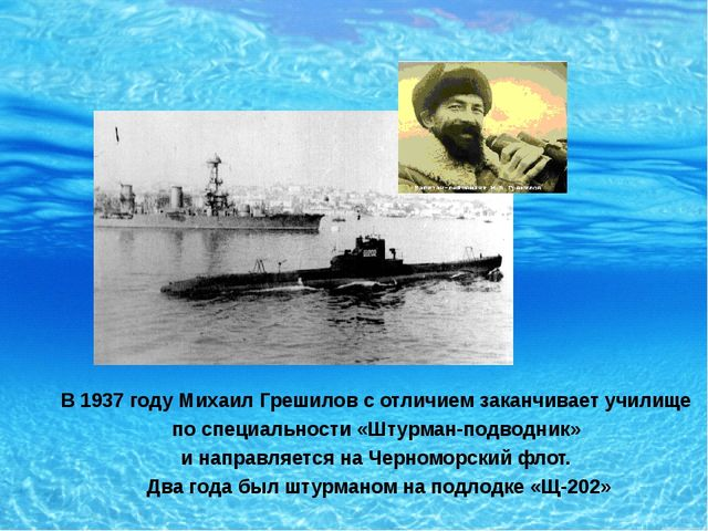 В 1937 году Михаил Грешилов с отличием заканчивает училище по специальности «...