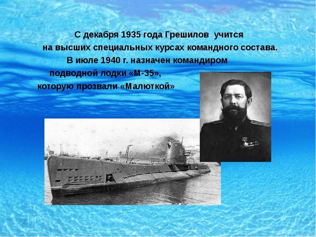 С декабря 1935 года Грешилов учится на высших специальных курсах командного...