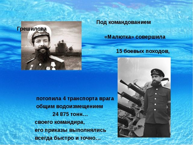 Под командованием Грешилова «Малютка» совершила 15 боевых походов, потопила...