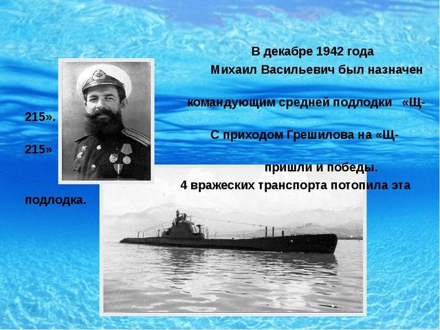 В декабре 1942 года Михаил Васильевич был назначен командующим средней подло...
