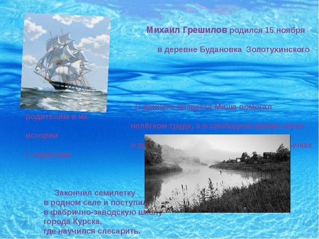 Михаил Грешилов родился 15 ноября 1912 года в деревне Будановка Золотухинско...