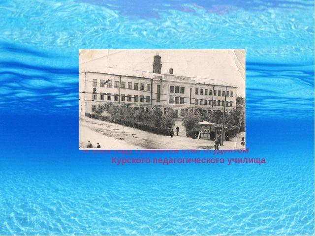 В 1928 году Грешилов стал студентом Курского педагогического училища