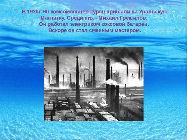В 1930г. 60 комсомольцев-курян прибыли на Уральскую Магнитку. Среди них - Мих...