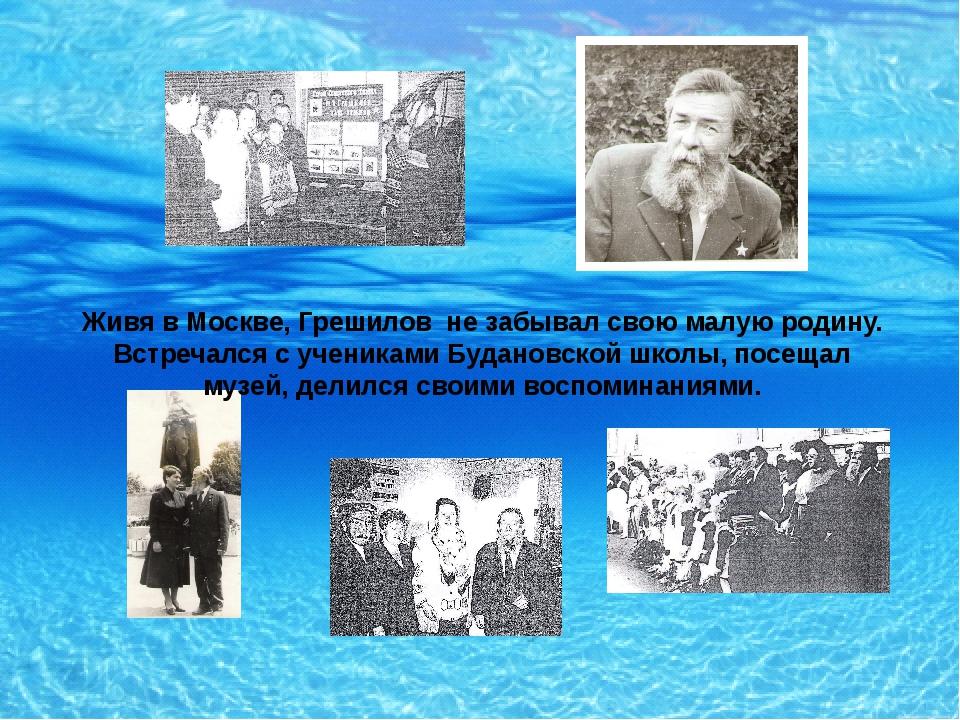 Живя в Москве, Грешилов не забывал свою малую родину. Встречался с учениками...
