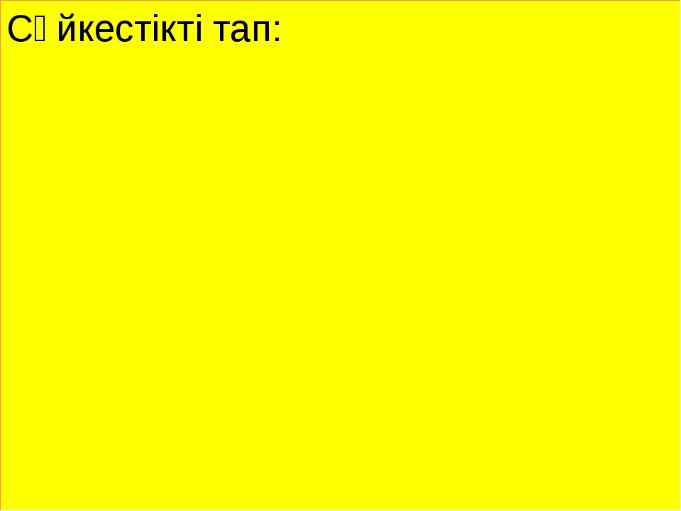 Сәйкестікті тап: