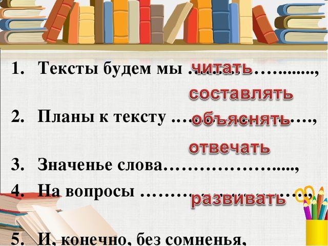 Тексты будем мы ……………........, Планы к тексту .….………………., Значенье слова……………...