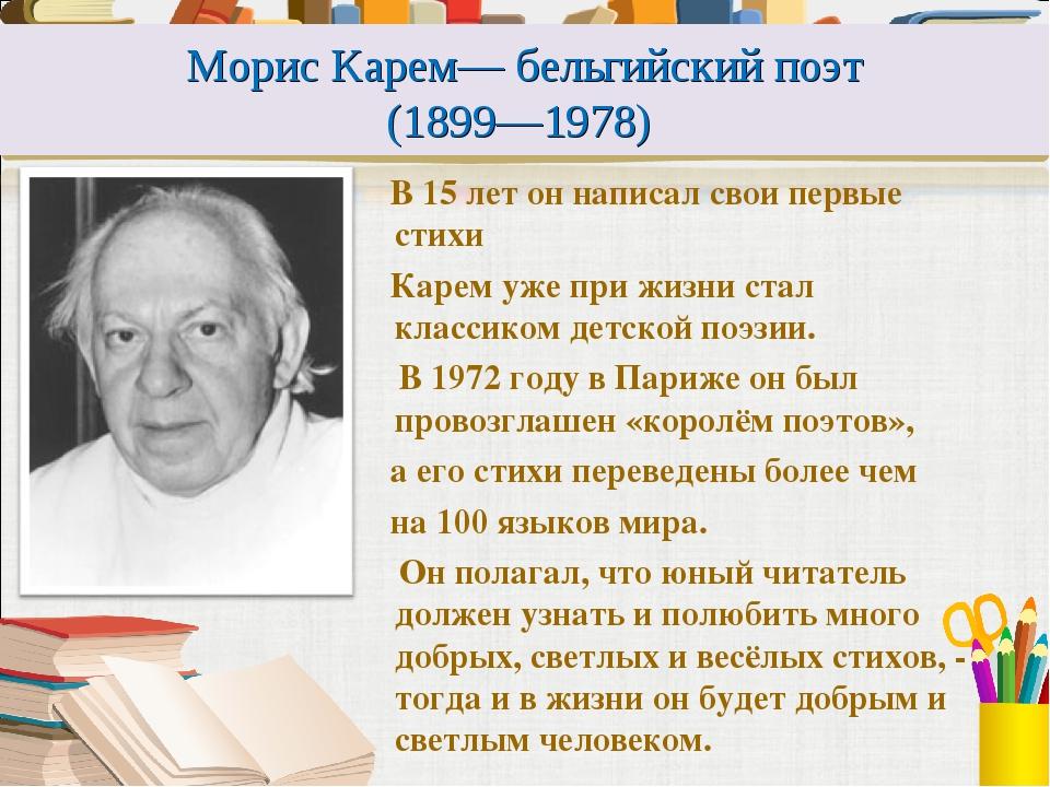 Морис Карем— бельгийский поэт (1899—1978) В 15 лет он написал свои первые ст...