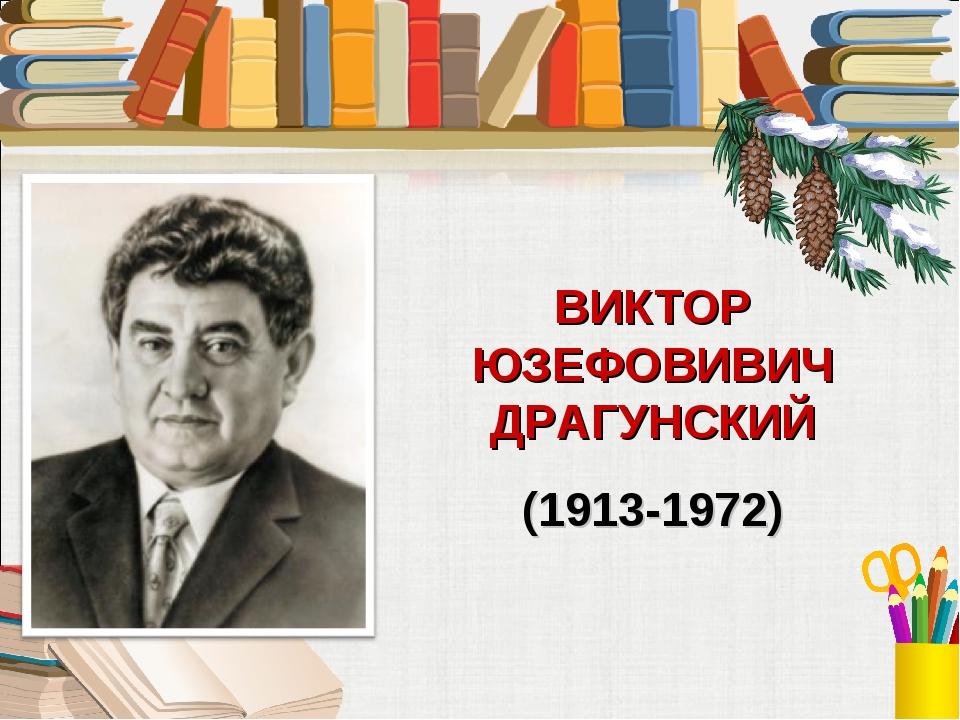 ВИКТОР ЮЗЕФОВИВИЧ ДРАГУНСКИЙ (1913-1972)