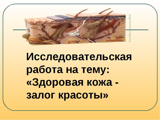 Исследовательская работа на тему: «Здоровая кожа - залог красоты»