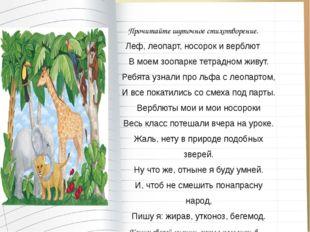 Прочитайте шуточное стихотворение. Леф, леопарт, носорок и верблют В моем зоо