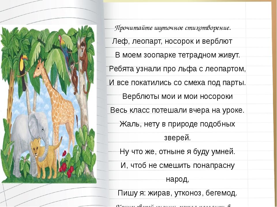 Прочитайте шуточное стихотворение. Леф, леопарт, носорок и верблют В моем зоо...