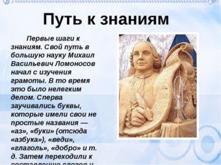 М.В.Ломоносов прибыл вПетербургскую Российскую Императорскую Академию Нау