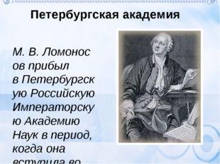 Несмотря на тяжёлые условия жизни, любознательный студент Ломоносов с первых