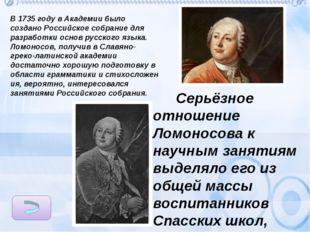 Документально это выразилось следующим: 1736 Марта 7 Императорская Академия