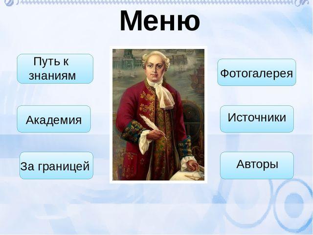 Первые шаги к знаниям. Свой путь в большую науку Михаил Васильевич Ломоносов...