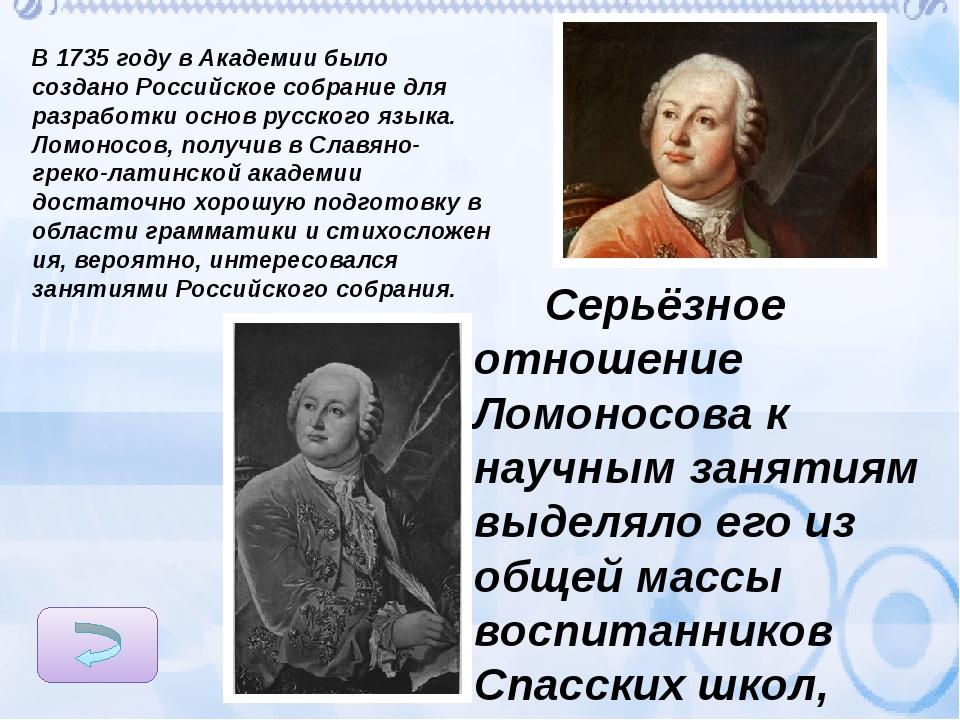 Документально это выразилось следующим: 1736 Марта 7 Императорская Академия...