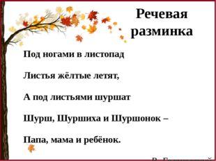 Речевая разминка Под ногами в листопад Листья жёлтые летят, А под листьями шу