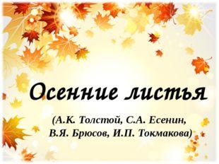 Осенние листья (А.К. Толстой, С.А. Есенин, В.Я. Брюсов, И.П. Токмакова)