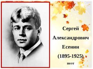 Сергей Александрович Есенин (1895-1925) поэт