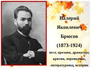 Валерий Яковлевич Брюсов (1873-1924) поэт, прозаик, драматург, критик, перево