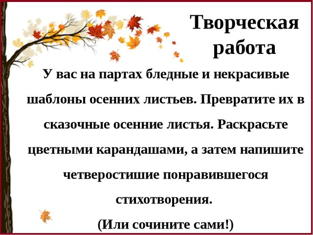 Творческая работа У вас на партах бледные и некрасивые шаблоны осенних листье...