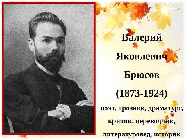 Валерий Яковлевич Брюсов (1873-1924) поэт, прозаик, драматург, критик, перево...