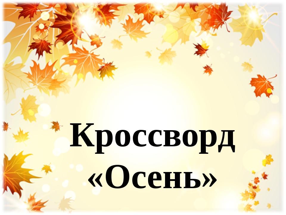 Кроссворд «Осень»