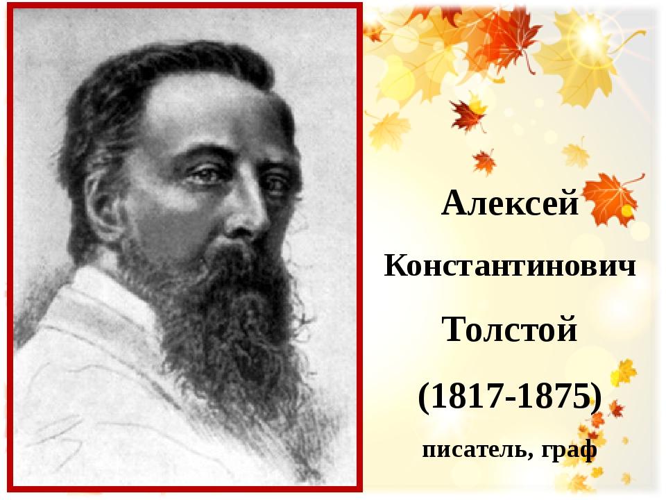 Алексей Константинович Толстой (1817-1875) писатель, граф