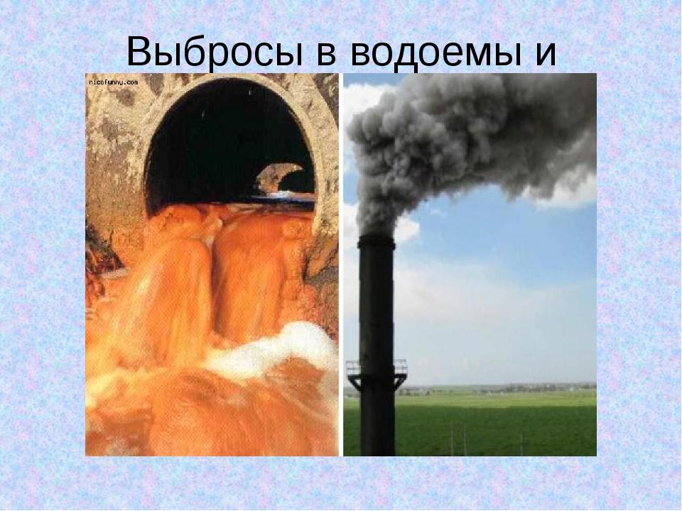 Выбросы в водоемы и атмосферу