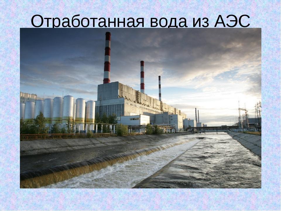 Отработанная вода из АЭС