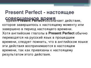 Present Perfect - настоящее совершенное время ВремяPresent Perfectобозначае