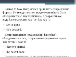 Глаголto have(has) может принимать сокращенные формы. В утвердительном пре