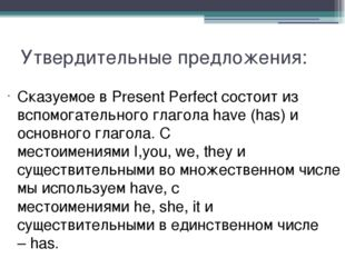 Утвердительные предложения: Сказуемое вPresent Perfectсостоит из вспомогате