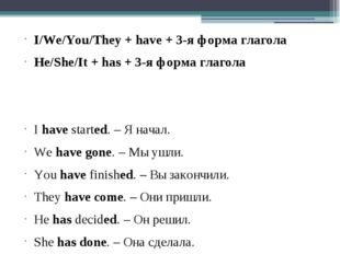 I/We/You/They+have+ 3-я форма глагола He/She/It+has+ 3-я форма глагола