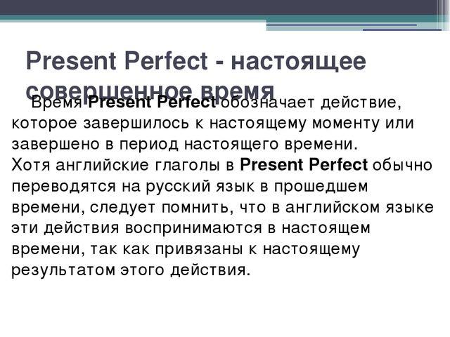 Present Perfect - настоящее совершенное время ВремяPresent Perfectобозначае...