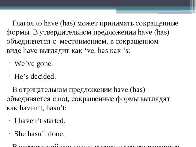 Глаголto have(has) может принимать сокращенные формы. В утвердительном пре...