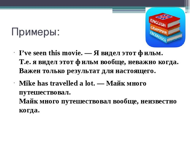Примеры: I've seen this movie. — Я видел этот фильм. Т.е. я видел этот фильм...