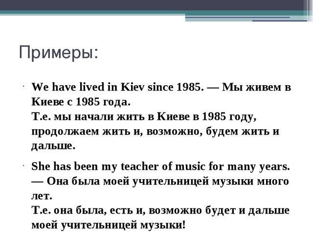 Примеры: We have lived in Kiev since 1985. — Мы живем в Киеве с 1985 года. Т....