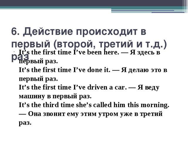 6. Действие происходит в первый (второй, третий и т.д.) раз It's the first ti...