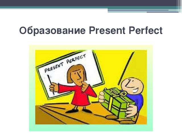 Образование Present Perfect